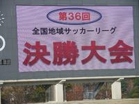 地域決勝(相模原VS北海道) 2012/12/07 22:00:30
