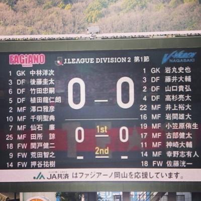 あら、開幕してた・・・という事で岡山戦。