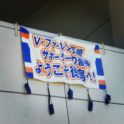 VS 徳島ヴォルティス