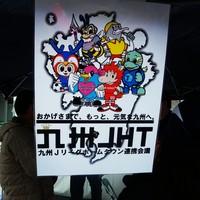 VS ロアッソ熊本