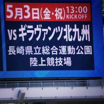 明日は北九州戦