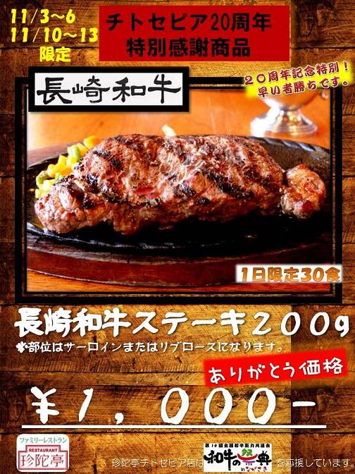チトセピア20周年特別感謝商品長崎和牛ステーキ200g!