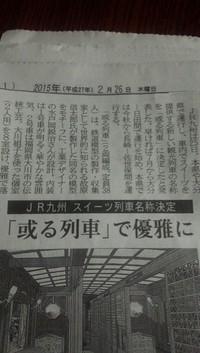 JR九州 スイーツ列車~