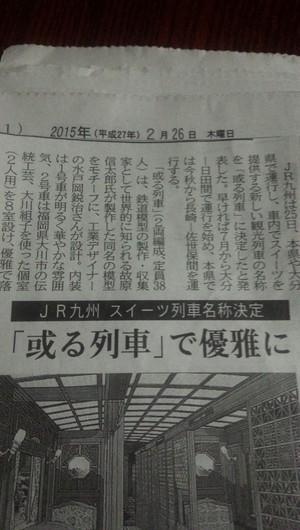 JR九州 或る列車