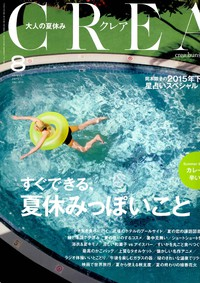 2015 8月号 文藝春秋 CREA 大人の夏休みに掲載されました
