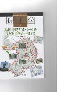 長崎県島原半島ジオパーク、長崎文献社出版