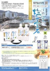 長崎県内の郵便局で限定販売開始(一部除く)