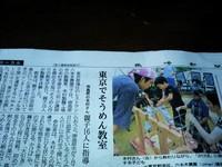 本村製麺さん、長崎新聞に掲載☆