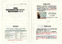 環境省、経済産業省、小浜温泉エネルギー活用推進協議会