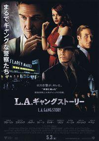 『L.A. ギャング ストーリー』