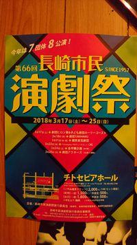 長崎市民  演劇祭