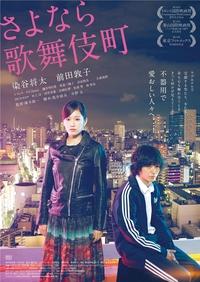 映画「さよなら歌舞伎町」の連鎖反応