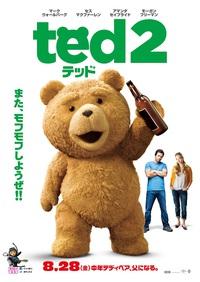 ダークな大人ほど楽しめる♪「テッド2」