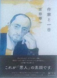 ひょこひょこ「吉田修一サイン会」へ