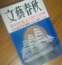 巡り合った芥川賞「九年目の祈り」
