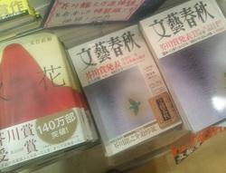 やっと「文藝春秋」に突入!