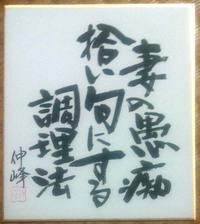 筆書き川柳