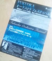 ま~たまた来たぜ 福岡へ~♪