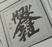 読めるかな?「漢字アート」の面白さ♪