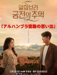 韓国ドラマ アルハンブラ宮殿の思い出 DVD【全話】送料無料!!