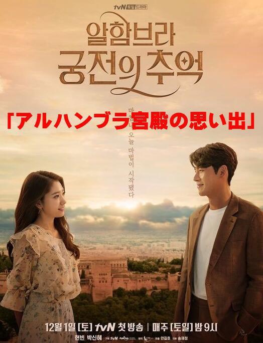 韓国ドラマ アルハンブラ宮殿の思い出 DVD