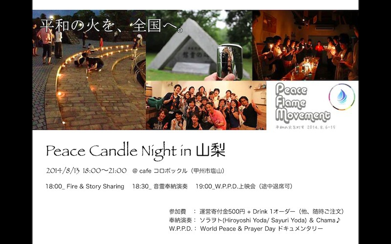Peace Candle Night in 山梨