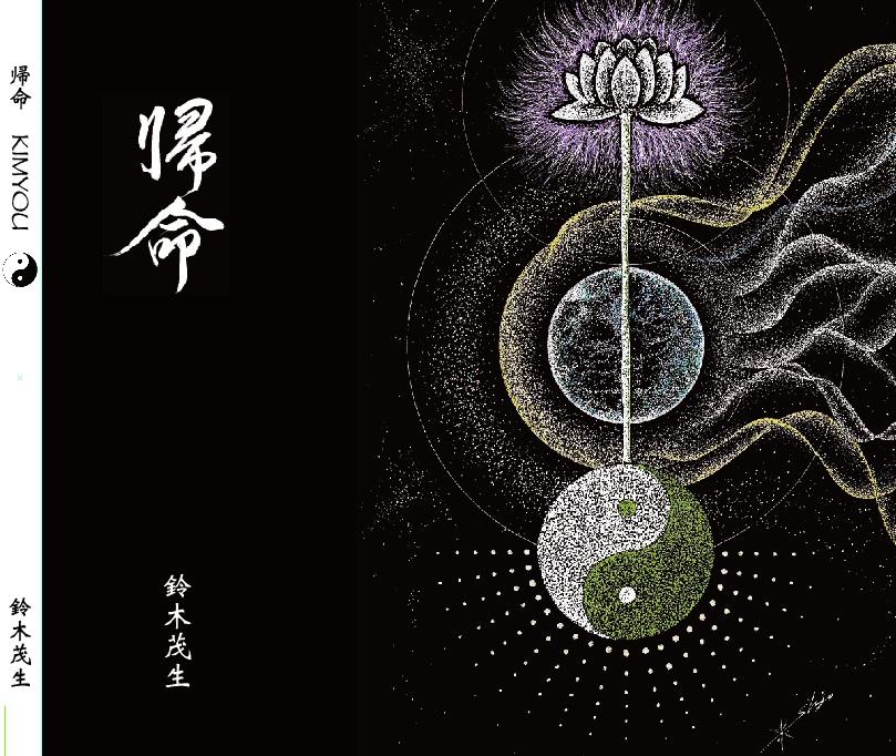 魂の意味と位置