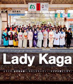 Gagaも真っ青、Lady Kaga