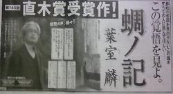 直木賞「蜩ノ記」広告から