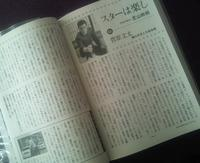 〈菅原文太〉を巡る冒険