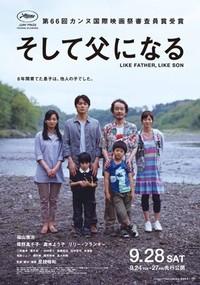 苦悩する家族映画「そして父になる」