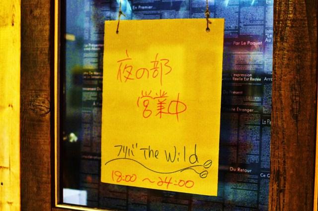 フリバ The Wild 本日営業