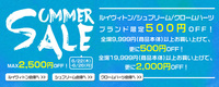 casemall summer セール開始!早い者勝ち!