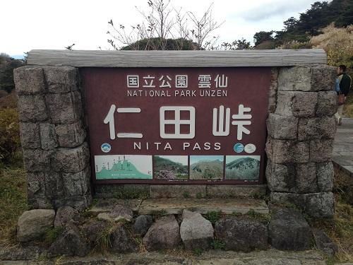 長崎雲仙仁田峠へ
