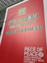 PIECE OF PEACE『レゴ®ブロック』で作った世界遺産展!1