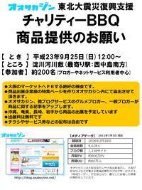 東日本大震災復興支援BBQの協賛品募集中!