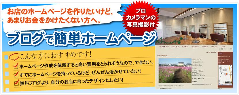 長崎の集客に強い!ブログでホームページ始めませんか?