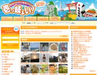 壱岐限定地域ブログ【壱っ岐ょい!】OPEN!!