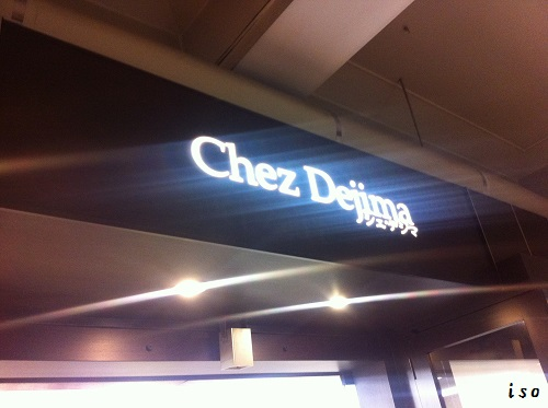 シェ・デジマ