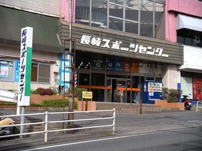長崎スポーツセンター