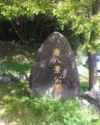 長崎の公園 (唐八景公園) 1