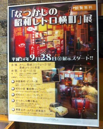 なつかしの昭和レトロ横町展