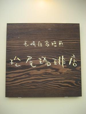 松尾珈琲店
