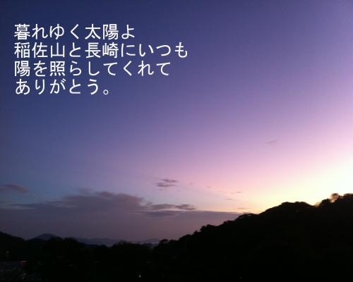 稲佐山の夕暮れ