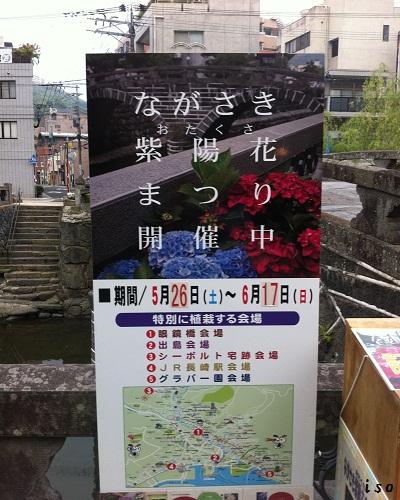 長崎紫陽花まつり