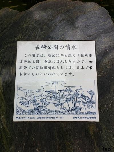 長崎公園の噴水