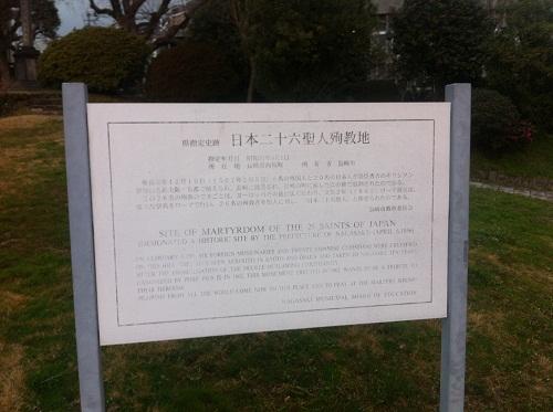 日本二十六聖人