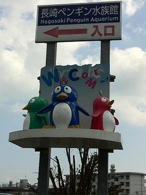 長崎ペンギン水族館へ行こう 1