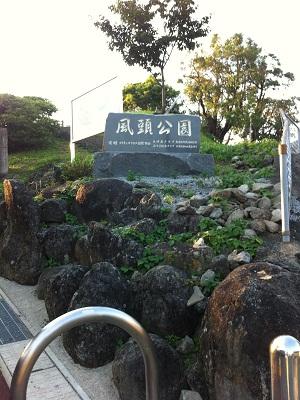 長崎風頭公園へ
