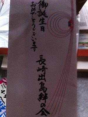 長崎出島絆の会の誕生日会